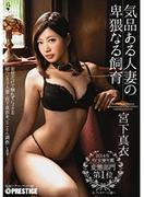 [ABP-218] 気品ある人妻の卑猥なる飼育 宮下真衣