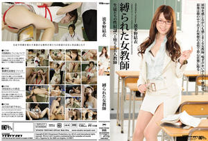 PT-110: Bondage Woman Teacher ~Going down to be sex slave~ Yui Hatano [DVD-ISO]