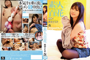 (SSKJ-028) Sasuke Jam Vol.28 &#8211; Shirouto Hyakka 007 &#8211; Tomoka Harada