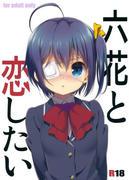 Rikka to Koi Shitai (Chuunibyou Demo Koi ga Shitai!) cover
