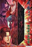 ying_xiong_wu_lei_front_cover.jpg
