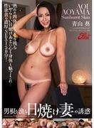 [JUFD-397] 男根を漁る日焼け妻の誘惑 青山葵