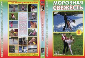 Морозная Свежесть (Сергей Логинов, Клубничка) [2004 г., All Sex,Russian Girls, DVDRip]